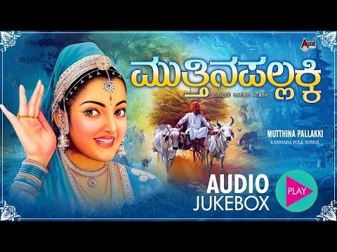 Muttinapallakki | Kannada Folk Style Song Jukebox 2017| K.Yuvaraj | Folk Style Songs