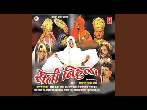 Sati Bihula Part 1 (Bala Lakhandar)
