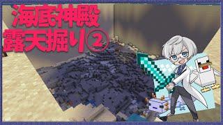 【Minecraft】海底神殿露天掘りしようとしたら海溝見つけた男【アルランディス/ホロスターズ】