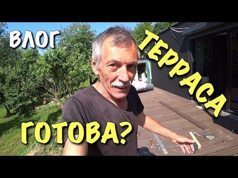 ВЛОГ: Как сделать террасу на даче / Строим сами