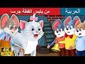 من يلبس القطة جرسا  | قصص اطفال | حكايات عربية