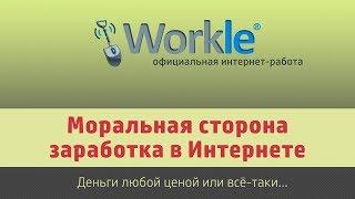 Моральная сторона заработка в Интернете.  Workle -  антимораль и лохотрон