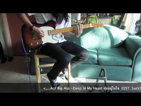 Aof Big Ass - Deep In My Heart (OST. SuckSeed) Cover by Kevin Sudaryato.