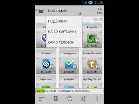 appmgr pro apk