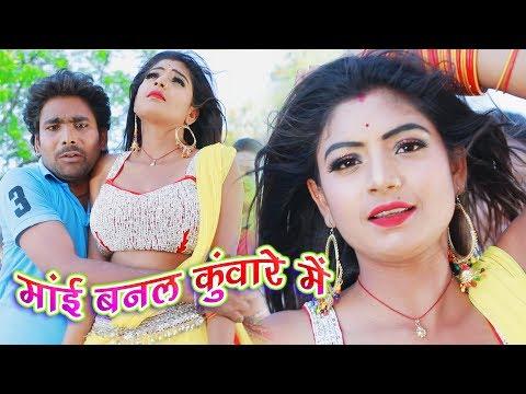 Bansidhar Chaudhary - माई बनल कुँवारे में - Mai Banal Kuware Me - 2019 Latest Maithili Bhojpuri Song