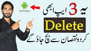 Delete 3 Apps And Save Your Android Phone | Urdu Technical Fauji