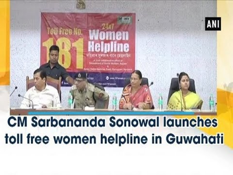 CM Sarbananda Sonowal launches toll free women helpline in Guwahati - Assam News