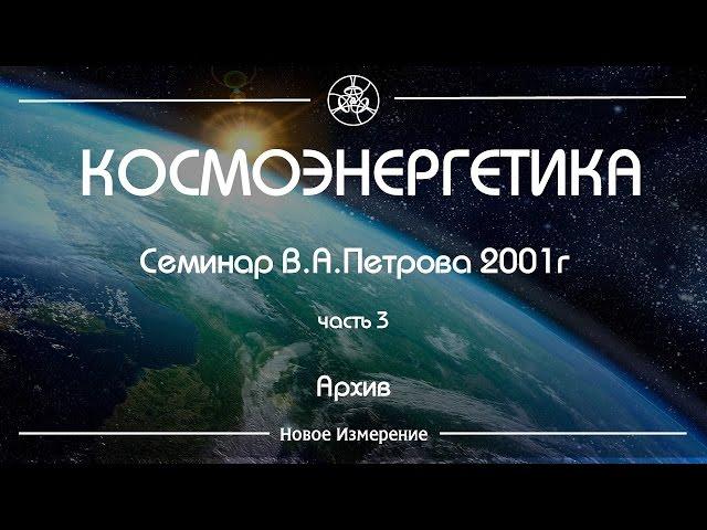 Семинар Петрова В А  Космоэнергетика часть   3