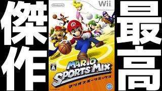 10年前に発売した「マリオスポーツ」の規格外ドッチボールがルール完全崩壊でやばすぎる。【MARIO SPORTS MIX】