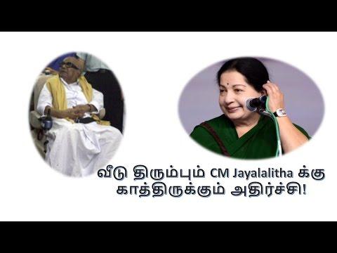 வீடு திரும்பும் CM Jayalalitha க்கு காத்திருக்கும் அதிர்ச்சி!