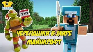 МИКЕЛАНДЖЕЛО и ЧЕРЕПАШКИ НИНДЗЯ в МАЙНКРАФТЕ!