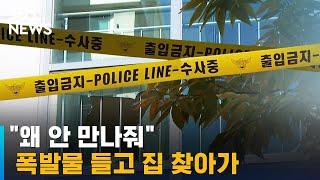 """""""왜 안 만나줘"""" 직접 만든 폭발물 들고 집 찾아갔다 / SBS"""