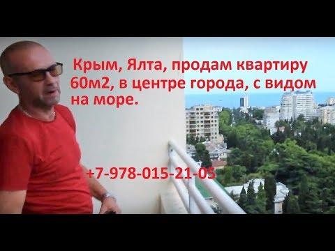 Крым, Ялта. Продажа просторной квартиры от Андрея Никитского...  +7-978-015-21-05