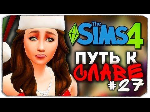 ДАША И БРЕЙН: ПУТЬ К СЛАВЕ - НОВЫЙ ГОД! - The Sims 4 thumbnail