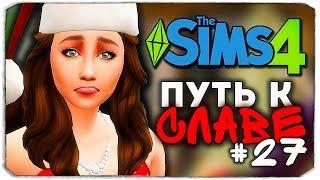 ДАША И БРЕЙН: ПУТЬ К СЛАВЕ - НОВЫЙ ГОД! - The Sims 4