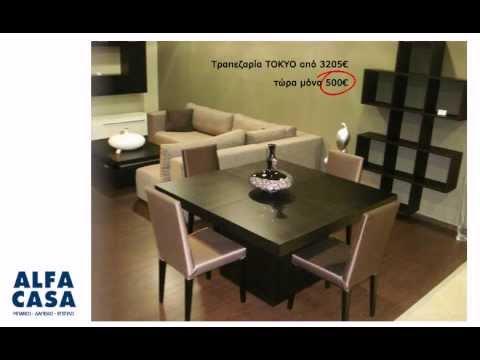 ALFA CASA - Μεγάλες Προσφορές σε Τραπεζαρίες & Τραπεζάκια