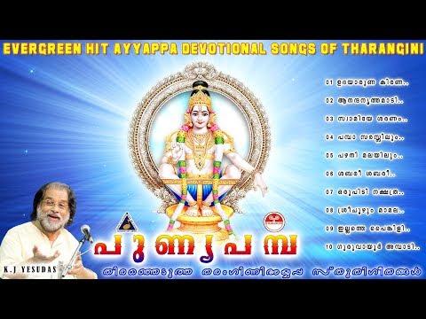 punya-pampa -dasettan-evergreen-lord-ayyappan-bhakthiganangal-latest-devotional-songs