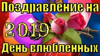 Поздравления с Днем святого Валентина 2019 поздравление на День влюбленных