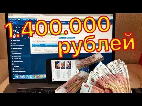 1 400 000 рублей заработал на ставках на спорт!! Как заработать на ставках! Бесплатные прогнозы!