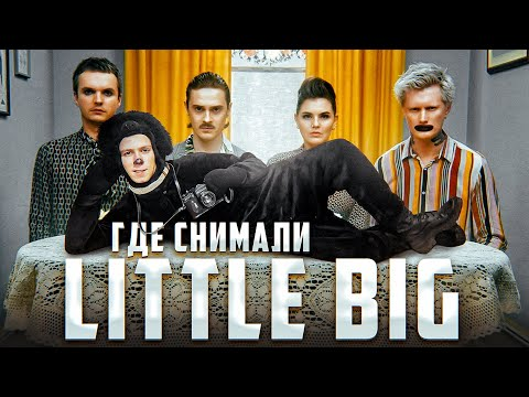 ПО СЛЕДАМ клипов GO BANANAS И ROCK-PAPER-SCISSORS — LITTLE BIG