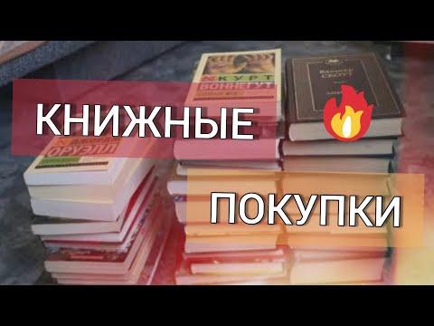 Много книг! КНИЖНЫЕ ПОКУПКИ! BOOK HAUL