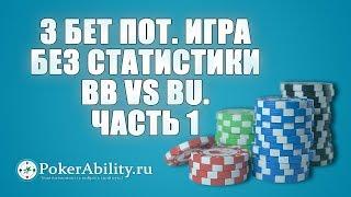 Покер обучение | 3 бет пот. Игра без статистики BBvsBU. Часть 1