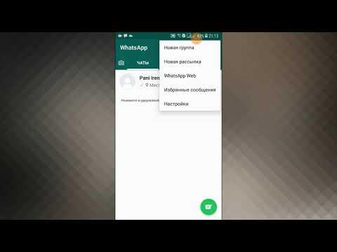 Как удалить аккаунт ватсап с телефона