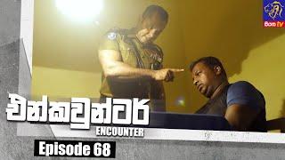 Encounter - එන්කවුන්ටර් | Episode 68 | 19 - 08 - 2021 | Siyatha TV Thumbnail