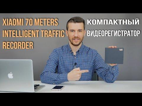 Xiaomi 70 Meters Intelligent Traffic Recorder - Компактный и бюджетный видеорегистратор