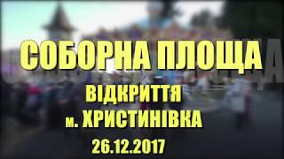 Відкриття Соборної площі у місті Христинівка (26.12.2017)