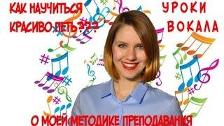 Как научиться красиво петь??? Методика Преподавания // Секреты Анны Комлевской
