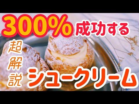【絶対膨らむ】300%成功するシュークリームの作り方【超解説】