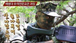 [국방뉴스 특별기획] 해병대 유격전문교관 과정 '우리는 전투프로다' 5부