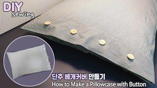 DIY/단추 여밈 베개…