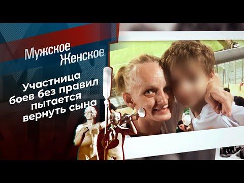 Мама без правил. Мужское / Женское. Выпуск от 17.05.2021