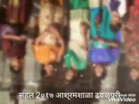 Ashram shala Dhawalpuri Parner Ahmednager Kale Vas