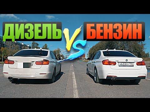 НАГЛЯДНО! ДИЗЕЛЬ BMW