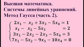 Системы линейных уравнений. Метод Гаусса (часть 2).  Высшая математика.