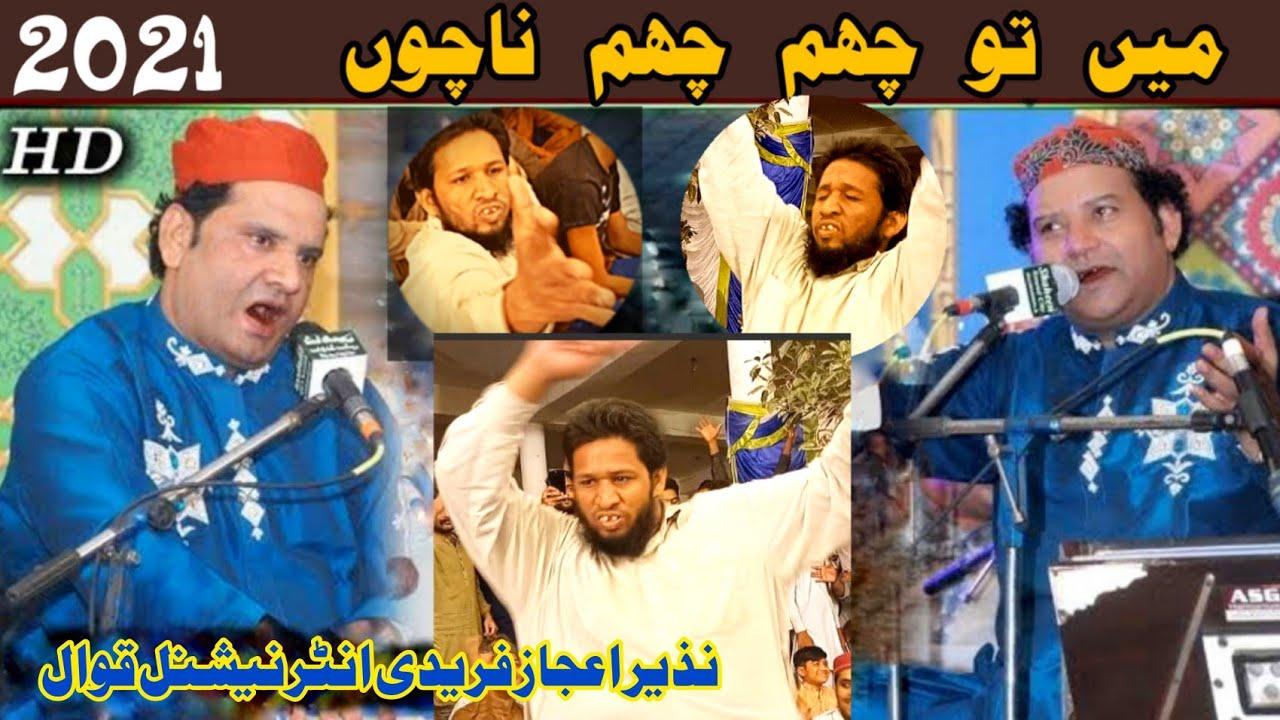 Download NAZIR EJAZ FAREEDI Qawali | Main to cham cham nachun || Qawalli || Nazir Ejaz fareedi in lodhran