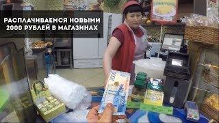 Расплачиваемся Новыми 2000 Рублей в Магазинах