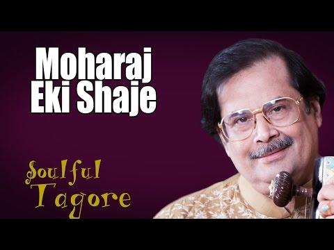 Moharaj Eki Shaje  | Ajoy Chakraborty (Album: Soulful Tagore)