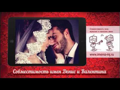 Совместимость имен Денис и Валентина 💞