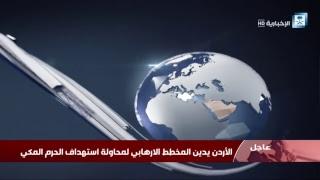 #عاجل .. هنا البث المباشر لمبايعة ولي العهد الأمير محمد بن سلمان بقصر الصفا بمكة