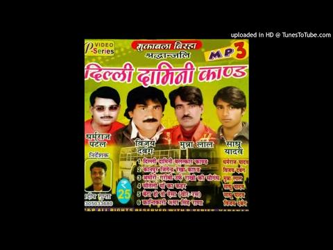 BIRHA  DHARAMRAJ PATEL  01 delhi RAP  kand  MP3