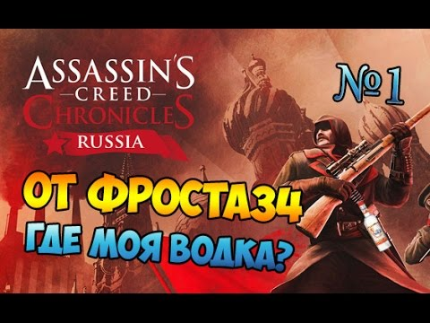 Assassin's Creed Chronicle Русский ассассин (а где водка?)