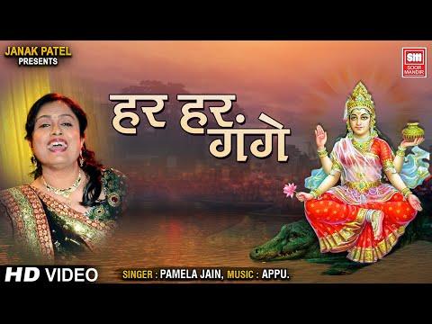 Har Har Gange माँ  ☀ : Latest Ganga Maiya Bhajan VIDEO Song : Pamela Jain : Soormandir