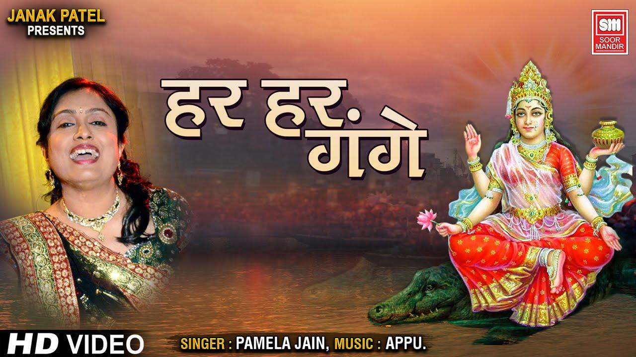Har Har Gange माँ  ☀ : Ganga Bhajan : Pamela Jain : Soormandir