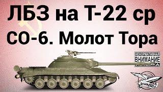ЛБЗ на Т-22 ср. - СО-6. Молот Тора