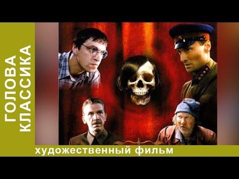 Голова Классика (2005). Фильм. Драма. StarMedia