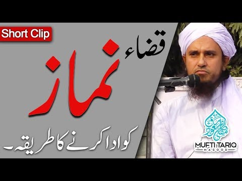 Qaza Namaz Ko Ada Karne Ka Tarika by #MuftiTariqMasood